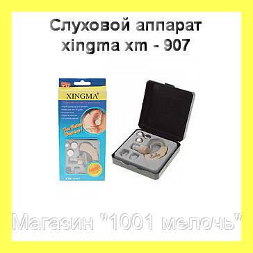 Слуховой аппарат xingma xm - 907!Лучший подарок