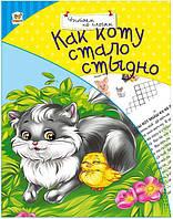 Читаємо по складам: Как коту стало стыдно рус