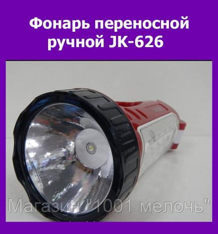 Фонарь переносной ручной JK-626!Опт, фото 2