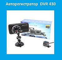 Авторегистратор  DVR 430!Акция