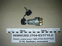 Замок зажигания МТЗ-80, 1221, 1521, 1025. (Автоарматура, С-Пб)