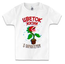 Детская футболка ЦВЕТОК ЖИЗНИ С ХАРАКТЕРОМ, фото 3