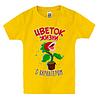 Детская футболка ЦВЕТОК ЖИЗНИ С ХАРАКТЕРОМ, фото 5