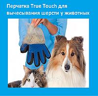 Перчатка True Touch для вычесывания шерсти у животных!Опт