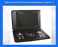 Портативный DVD-проигрыватель Opera 14!Акция