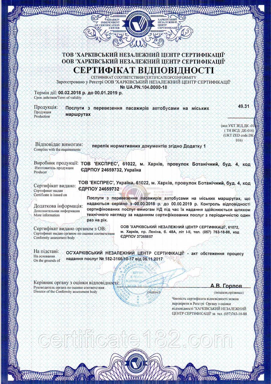 Оформлення сертифіката на надання послуг перевезення пасажирів