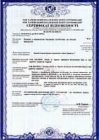 Оформление сертификата на предоставление услуг перевозки пассажиров