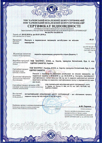 Оформлення сертифіката на надання послуг перевезення пасажирів, фото 2