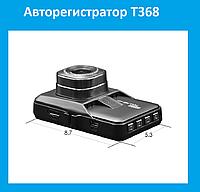 Авторегистратор T368!Опт