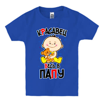 Детская футболка КРАСАВЕЦ ВЕСЬ В ПАПУ