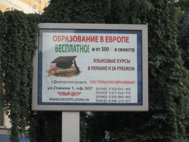 """Размещение рекламы """"Образование в Европе"""" на скроллерах и ситилайтах 2"""