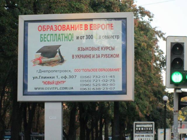 """Размещение рекламы """"Образование в Европе"""" на скроллерах и ситилайтах"""