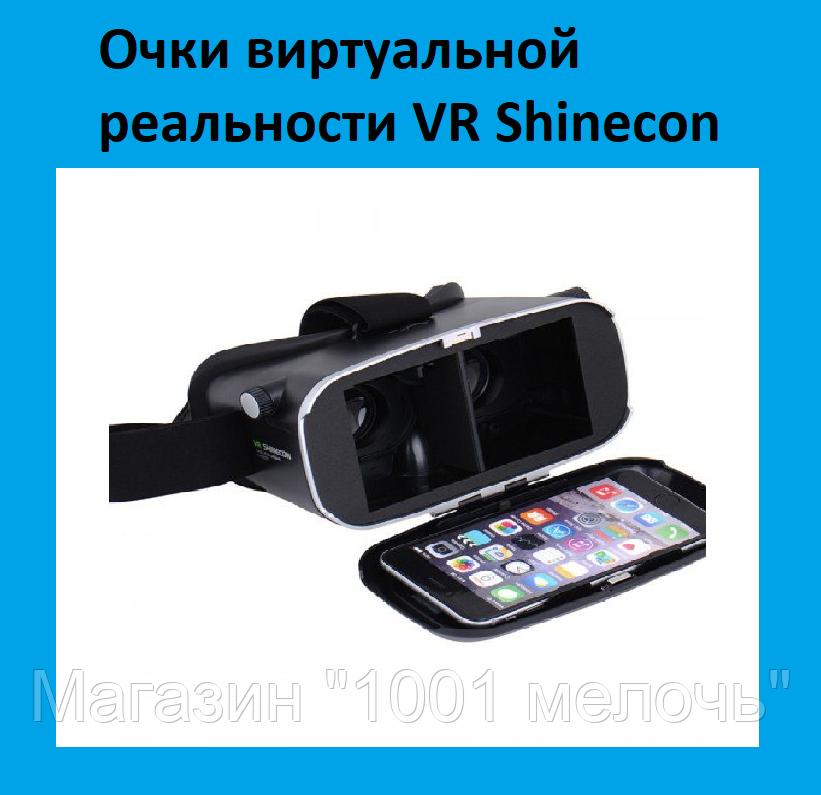 Очки виртуальной реальности VR Shinecon!Лучший подарок