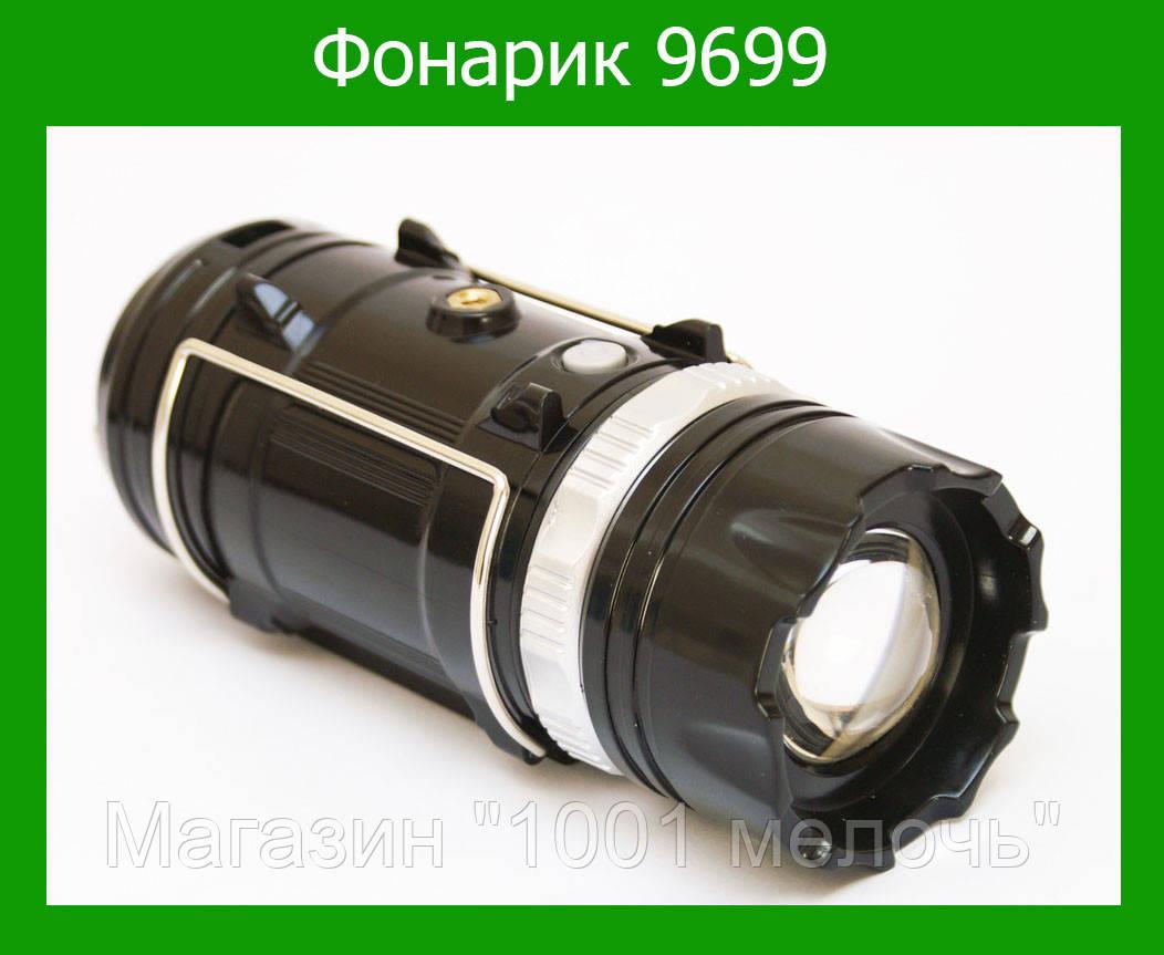 Кемпинговый фонарик 9699!Лучший подарок