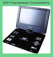 DVD 9 Портативный Проигрыватель!Акция