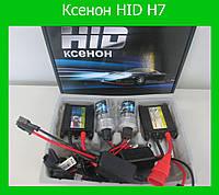 Ксенон HID H7 (HID комплект для автомобиля)!Опт