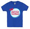 Детская футболка МЛАДШАЯ СЕСТРА