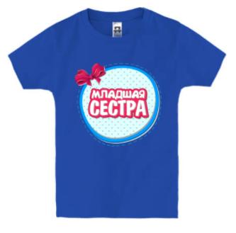 Детская футболка МЛАДШАЯ СЕСТРА, фото 2