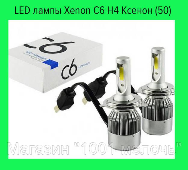 LED лампы Xenon C6 H4 Ксенон (50)!Лучший подарок
