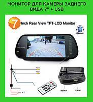 """Монитор для камеры заднего вида 7"""" + USB!Опт"""