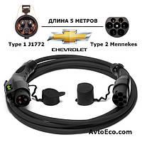 Зарядный кабель для Chevrolet Volt Type1 J1772 - Type 2 (32A - 5 метров)