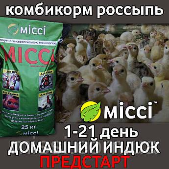 Комбикорм ПРЕДСТАРТ (1-21 дней) для ДОМАШНИХ ИНДЮКОВ (мешок 25 кг), Міссі