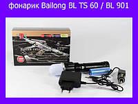 Светодиодный фонарик Bailong BL TS 60 / BL 901!Опт