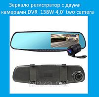 Зеркало регистратор с двумя камерами DVR  138W 4,0` two camera!Опт