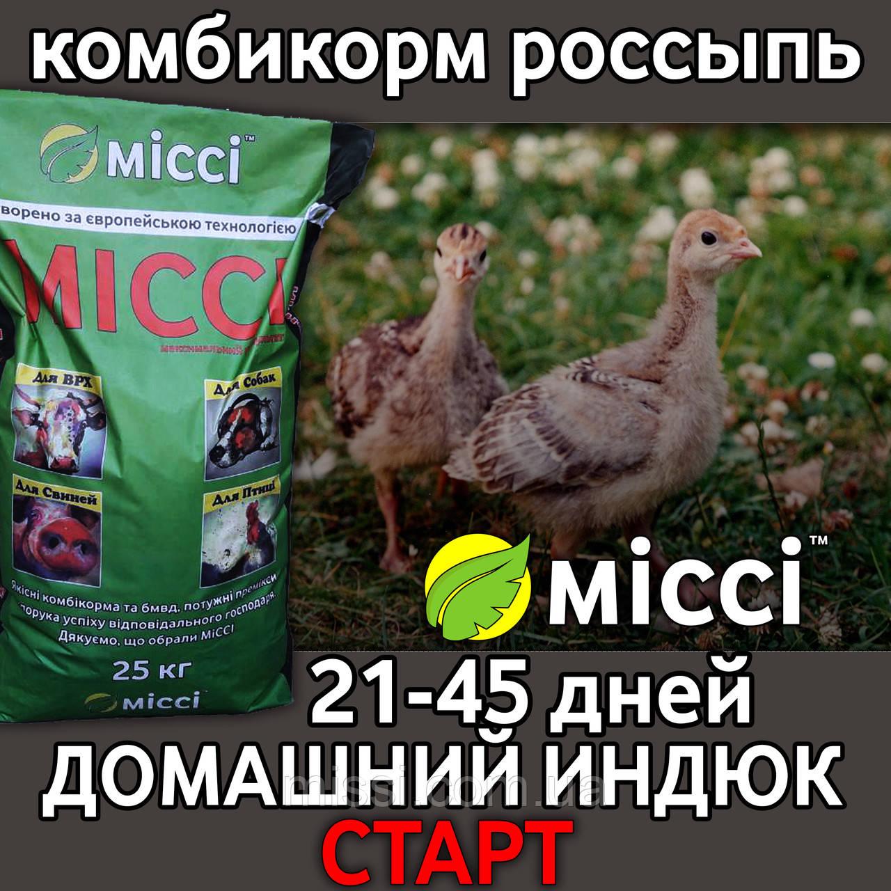 Комбикорм СТАРТ (21-45 дней) для ДОМАШНИХ ИНДЮКОВ (мешок 25 кг), Міссі