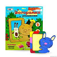 "Гр Фоторамка-раскраска из дерева ""Зайка"" 8009 (12) ""STRATEG"""