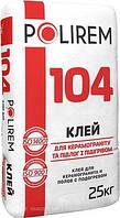 Клей POLIREM 104 (для керамогранита и полов с тёплым подогревом) 25 кг