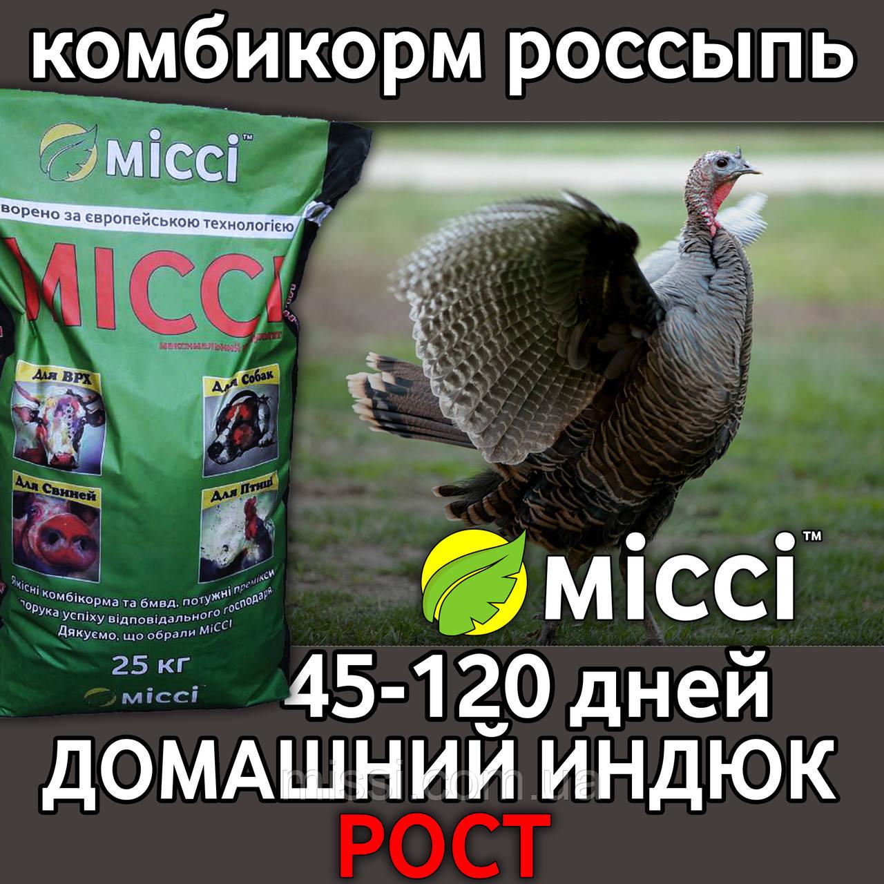 Комбикорм РОСТ (45-120 дней) для ДОМАШНИХ ИНДЮКОВ (мешок 25 кг), Міссі