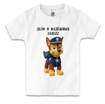 Детская футболка ДЕЛО В НАДЕЖНЫХ ЛАПАХ