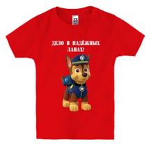 Детская футболка ДЕЛО В НАДЕЖНЫХ ЛАПАХ, фото 2