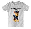 Детская футболка ДЕЛО В НАДЕЖНЫХ ЛАПАХ, фото 3