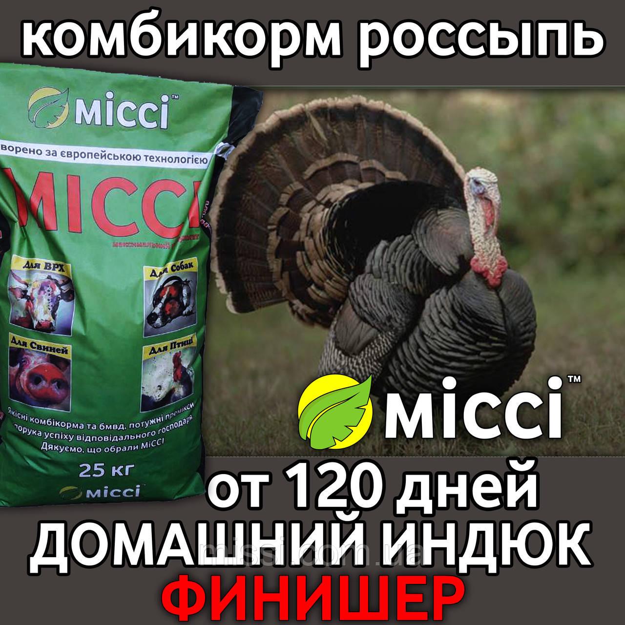 Комбикорм ФИНИШ (от 120 дней) для ДОМАШНИХ ИНДЮКОВ (мешок 25 кг), Міссі