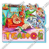 "Гр Любимые стихи: ""Телефон"" /рус/ М334003Р/17890 (30) ""RANOK"""