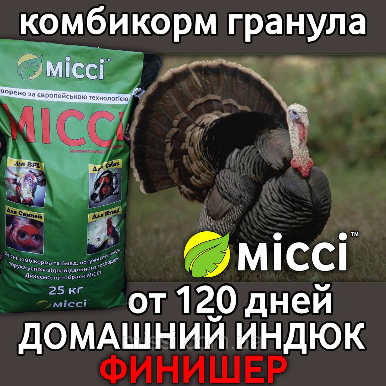 ГРАНУЛИРОВАННЫЙ комбикорм ФИНИШ (от 120 дней) для ДОМАШНИХ ИНДЮКОВ (мешок 25 кг), Міссі