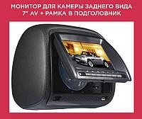 """Монитор для камеры заднего вида 7"""" AV + Рамка в Подголовник!Опт"""