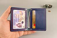 Обложка портмоне для автодокументов / нового паспорта (синяя гладкая кожа)