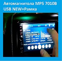 Автомагнитола MP5 7010B USB NEW+Рамка!Опт