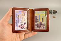 Обложка для автодокументов / нового паспорта с окнами (коричневая гладкая кожа)