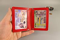 Обложка для автодокументов / нового паспорта с окнами (красная гладкая кожа)