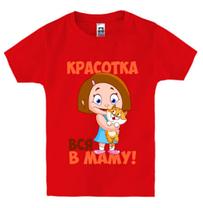 Детская футболка КРАСОТКА ВСЯ В МАМУ, фото 3