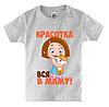Детская футболка КРАСОТКА ВСЯ В МАМУ, фото 2