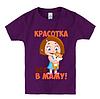 Детская футболка КРАСОТКА ВСЯ В МАМУ, фото 4