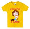 Детская футболка КРАСОТКА ВСЯ В МАМУ, фото 5