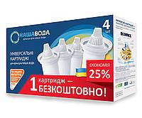Комплект универсальных картриджей Наша Вода 3+1 для фильтров-кувшинов (CRVKAB4) шт.