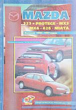 MAZDA 323 • PROTEGE • MX3 • MX6 • 626 • MIATA Руководство по ремонту и обслуживанию
