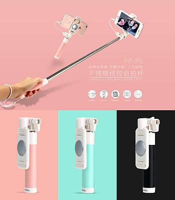 Проводной монопод(селфи-палка) с зеркалом Proda Selfie Stick PP-P6